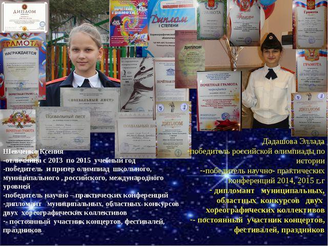 * * Шевченко Ксения -отличница с 2013 по 2015 учебный год -победитель и призе...