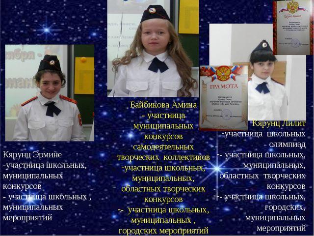* * Кярунц Эрмине -участница школьных, муниципальных конкурсов - участница шк...