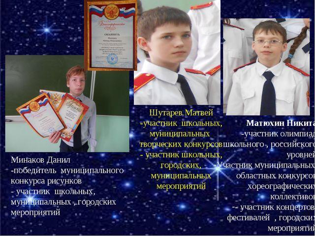 * * Минаков Данил -победитель муниципального конкурса рисунков - участник шко...