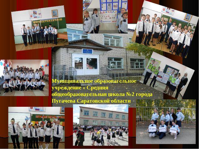 * * Муниципальное образовательное учреждение « Средняя общеобразовательная шк...