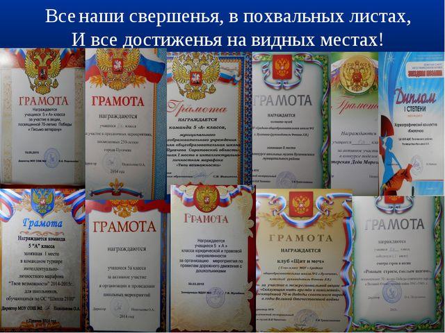 * * Все наши свершенья, в похвальных листах, И все достиженья на видных местах!