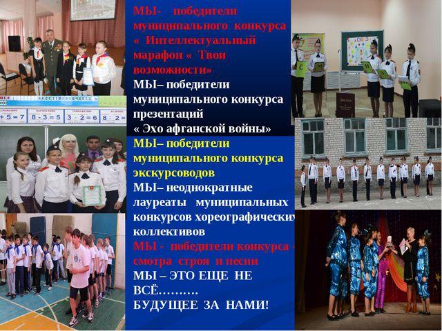 * * МЫ- победители муниципального конкурса « Интеллектуальный марафон « Твои...