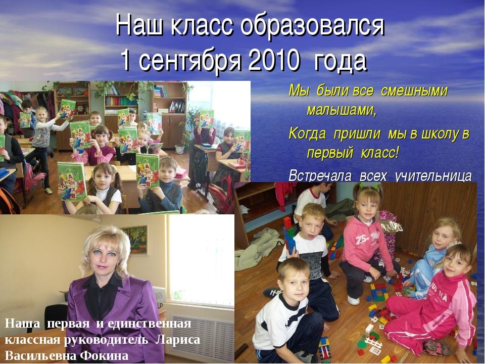 * * Наш класс образовался 1 сентября 2010 года Мы были все смешными малышами,...