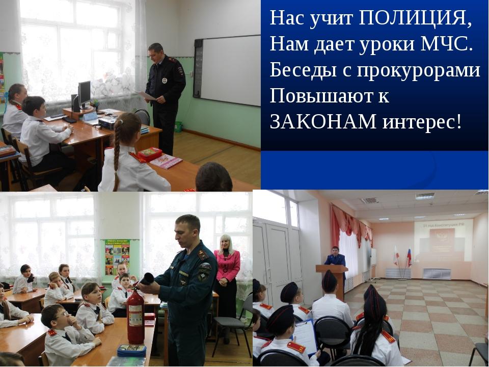 * * Нас учит ПОЛИЦИЯ, Нам дает уроки МЧС. Беседы с прокурорами Повышают к ЗАК...