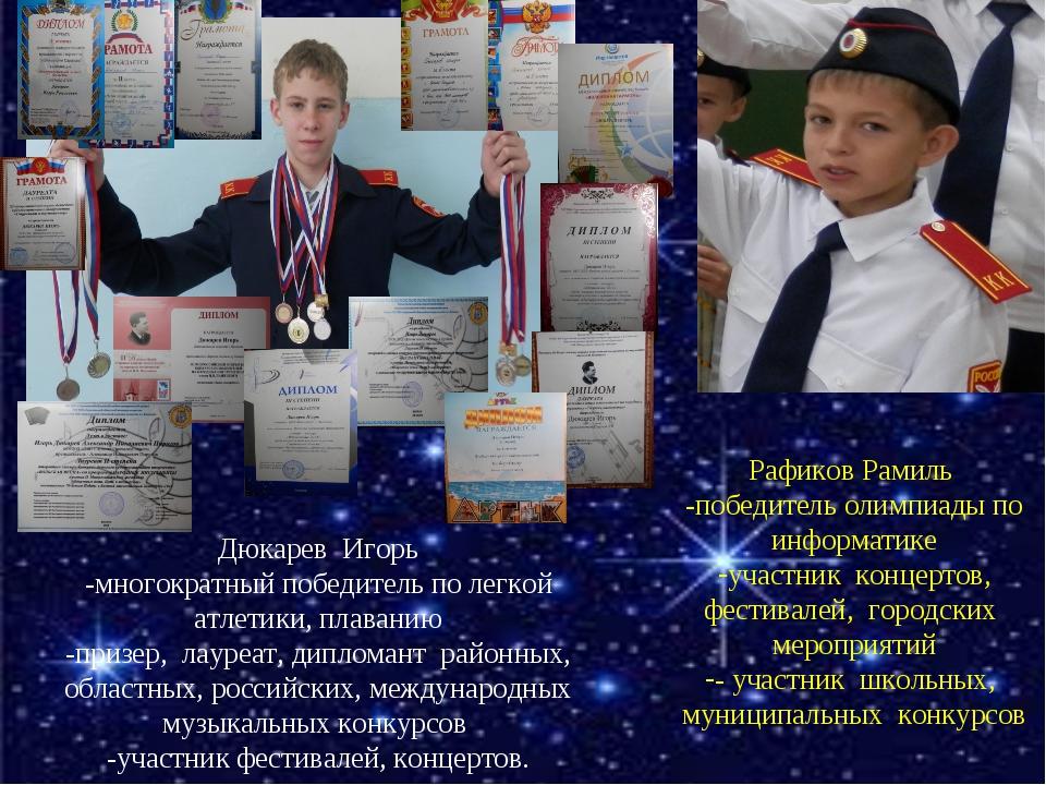 * * Дюкарев Игорь -многократный победитель по легкой атлетики, плаванию -приз...