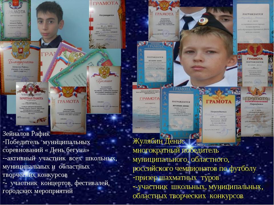 * * Зейналов Рафик Победитель муниципальных соревнований « День бегуна» -акти...