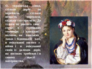 О, українська жінко, стільки доріг ти перейшла, стільки нещасть пережила, скі