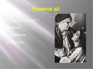 Розвиток дії Розмова матері з дочкою ставлення до Петра.