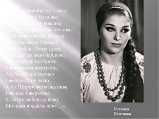 «…Ой, я дівчина Полтавка, А зовуть мене Наталка: Дівка проста, не красива, З