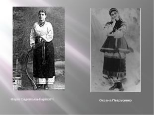 Оксана Петрусенко Марія Садовська-Барілотті