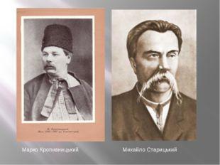 Марко Кропивницький Михайло Старицький
