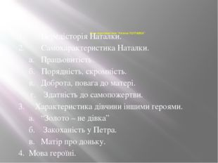 """План характеристики """"Наталки ПОЛТАВКИ"""" 1.Передісторія Наталки. 2.Самохарак"""