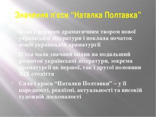 """Значення п'єси """"Наталка Полтавка"""" Вона є першим драматичним твором нової укра"""