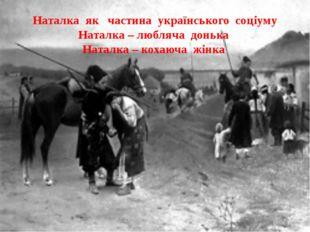 Наталка як частина українського соціуму Наталка – любляча донька Наталка – ко