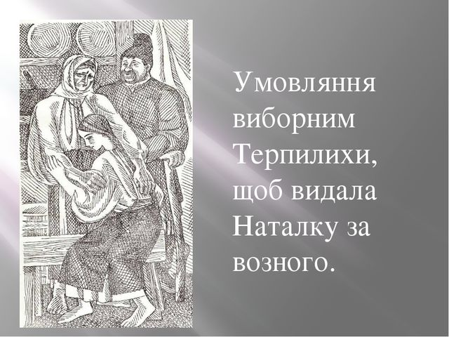 Умовляння виборним Терпилихи, щоб видала Наталку за возного.