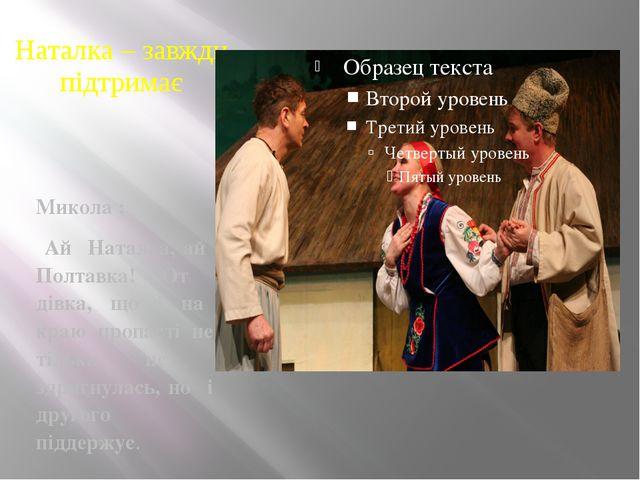 Наталка – завжди підтримає Микола : Ай Наталка, ай Полтавка! От дівка, що і н...