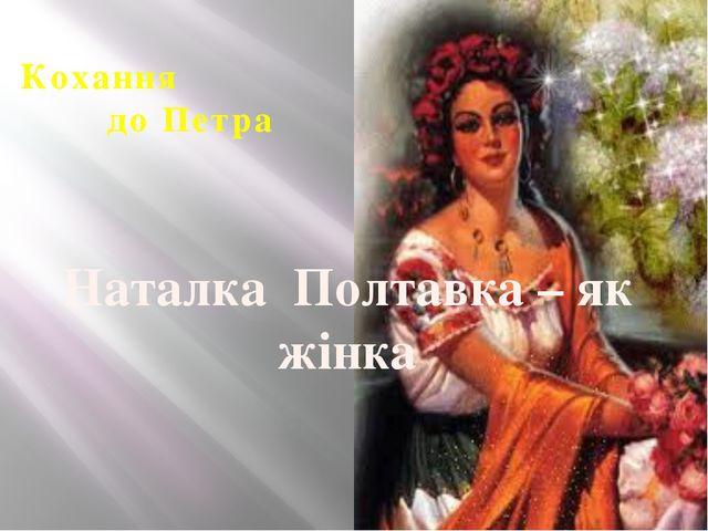 Наталка Полтавка – як жінка Кохання до Петра