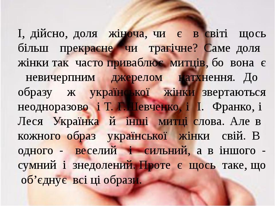 І, дійсно, доля жіноча, чи є в світі щось більш прекрасне чи трагічне? Саме д...