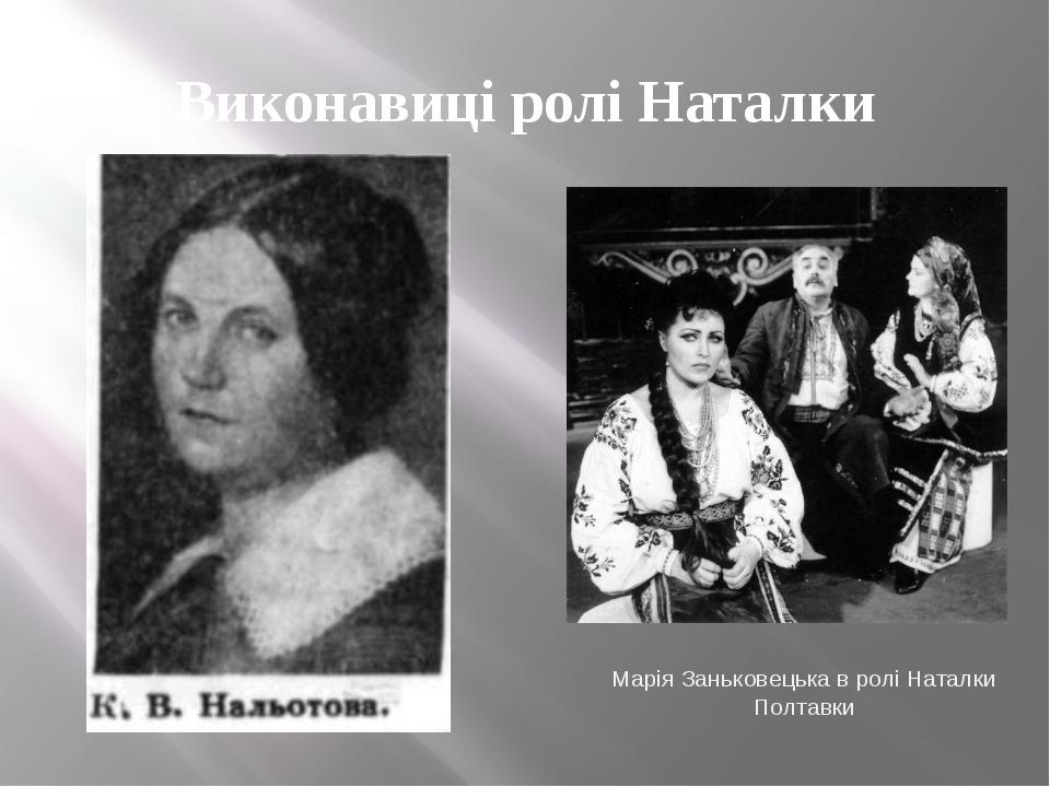 Марія Заньковецька в ролі Наталки Полтавки Виконавиці ролі Наталки