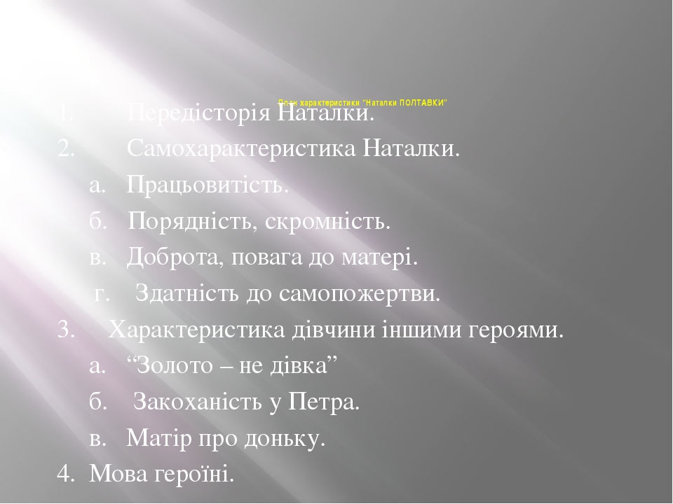 """План характеристики """"Наталки ПОЛТАВКИ"""" 1.Передісторія Наталки. 2.Самохарак..."""