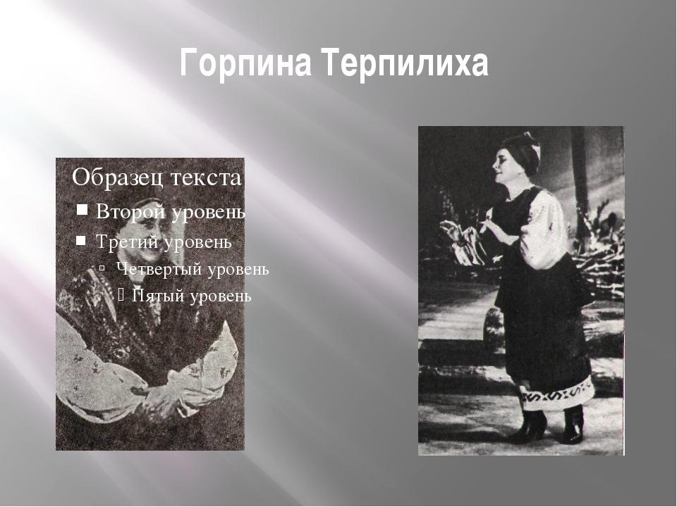 Горпина Терпилиха