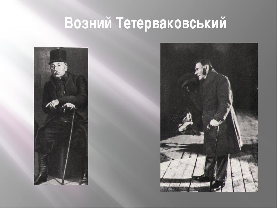 Возний Тетерваковський