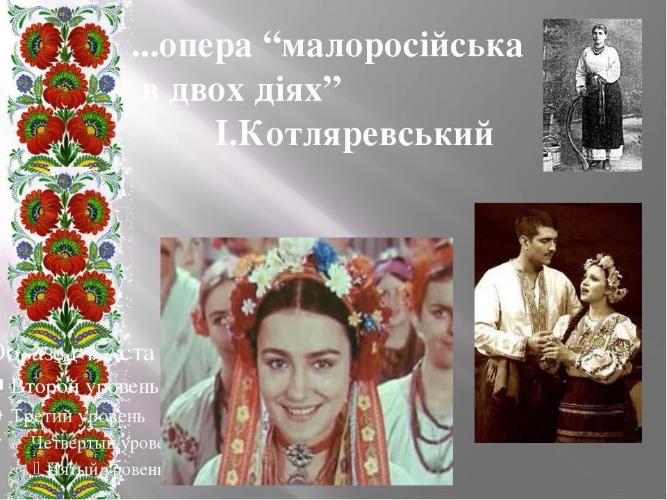 """...опера """"малоросійська в двох діях"""" І.Котляревський"""