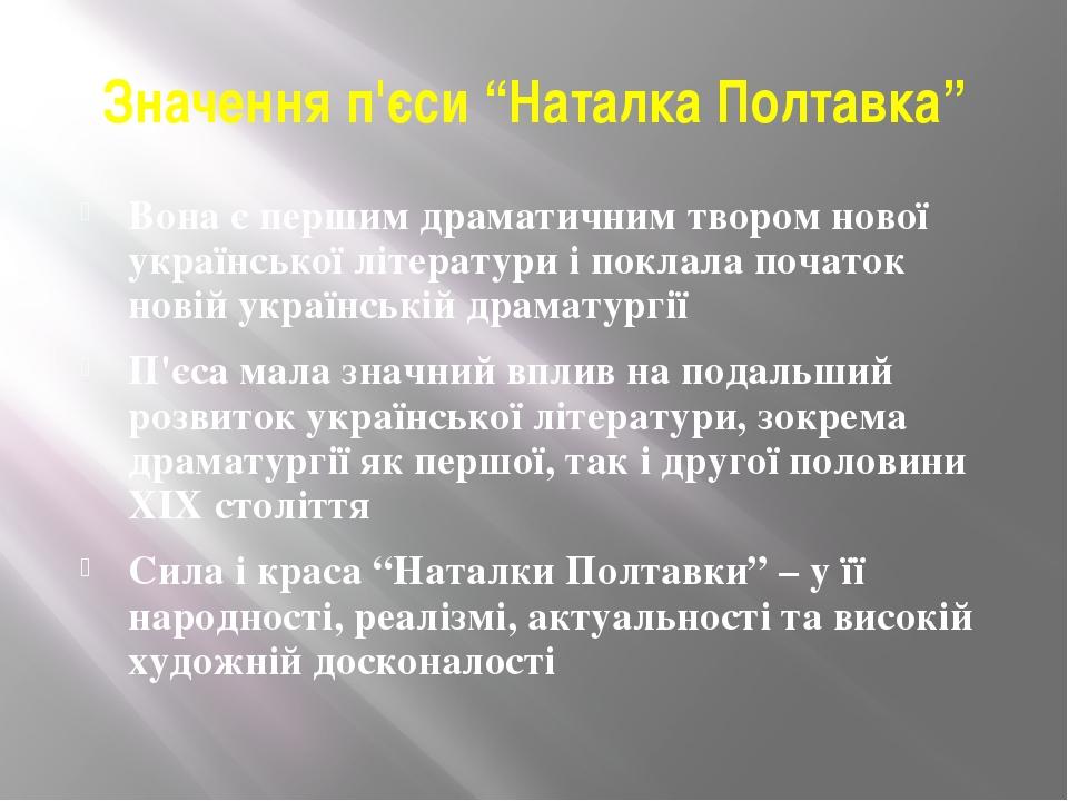 """Значення п'єси """"Наталка Полтавка"""" Вона є першим драматичним твором нової укра..."""