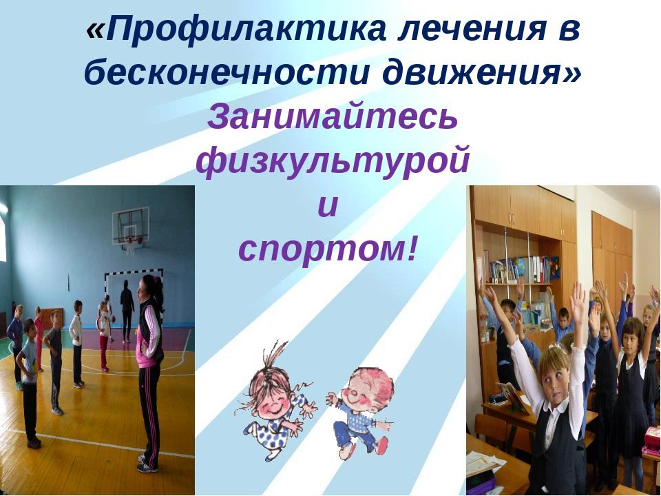 «Профилактика лечения в бесконечности движения» Занимайтесь физкультурой и сп...
