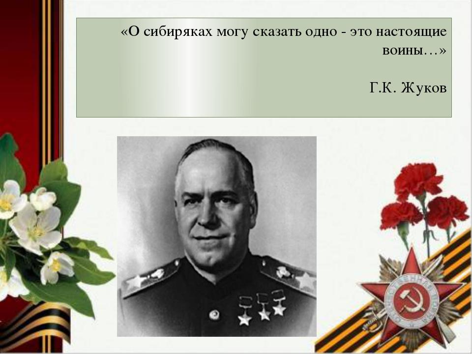 «О сибиряках могу сказать одно - это настоящие воины…» Г.К. Жуков