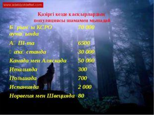 Қазіргі кезде қасқырлардың популяциясы шамамен мынадай Бұрынғы КСРО аумағынд