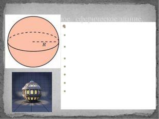 Предполагаемое сферическое здание.