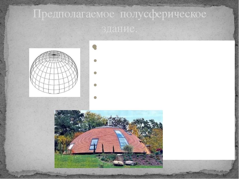 Предполагаемое полусферическое здание.
