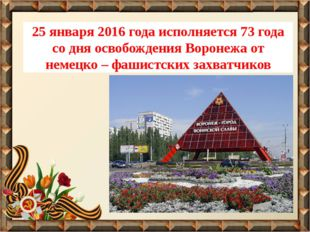 25 января 2016 года исполняется 73 года со дня освобождения Воронежа от немец