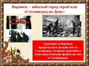 Воронеж – забытый город герой или «Сталинград на Дону» Сражение за Воронеж пр