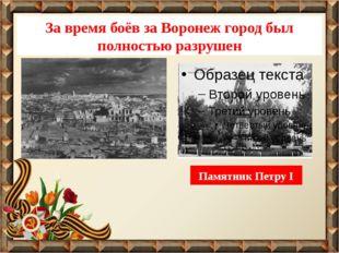 За время боёв за Воронеж город был полностью разрушен Памятник Петру I