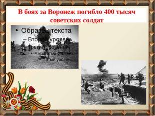 В боях за Воронеж погибло 400 тысяч советских солдат