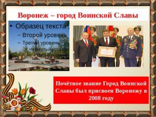 Воронеж – город Воинской Славы Почётное звание Город Воинской Славы был присв