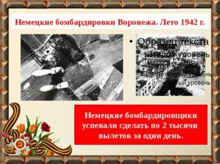 Немецкие бомбардировки Воронежа. Лето 1942 г. Немецкие бомбардировщики успева