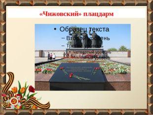 «Чижовский» плацдарм
