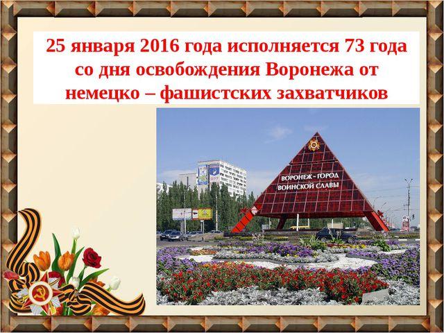 25 января 2016 года исполняется 73 года со дня освобождения Воронежа от немец...