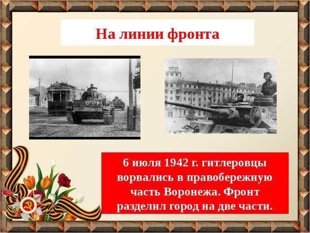 На линии фронта 6 июля 1942 г. гитлеровцы ворвались в правобережную часть Во...
