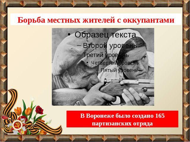Борьба местных жителей с оккупантами В Воронеже было создано 165 партизанских...