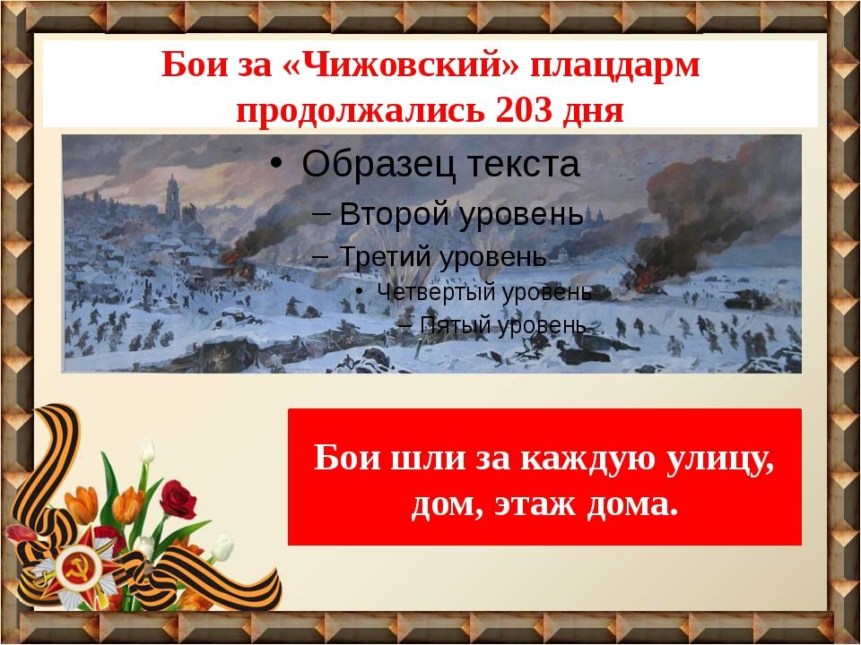 Бои за «Чижовский» плацдарм продолжались 203 дня Бои шли за каждую улицу, дом...