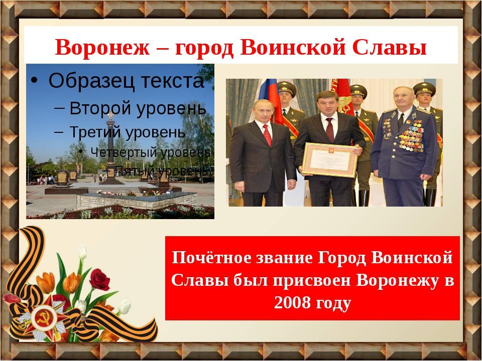 Воронеж – город Воинской Славы Почётное звание Город Воинской Славы был присв...