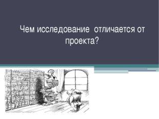 Чем исследование отличается от проекта?