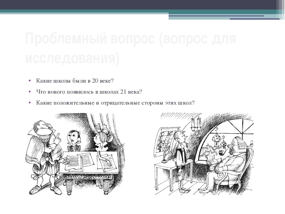 Проблемный вопрос (вопрос для исследования) Какие школы были в 20 веке? Что н...