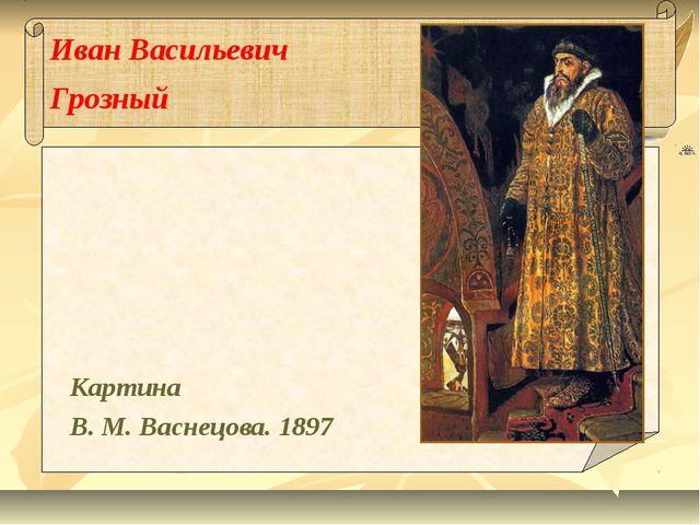 Картина В.М.Васнецова. 1897 Иван Васильевич Грозный