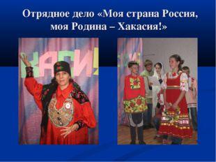 Отрядное дело «Моя страна Россия, моя Родина – Хакасия!»