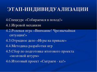 ЭТАП-ИНДИВИДУАЛИЗАЦИИ 4.Спецкурс «Собираемся в поход!» 4.1.Игровой механизм 4